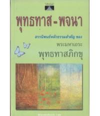 พุทธทาส-พจนา สรรนิพนธ์หลักธรรมสำคัญ