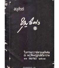 วิทยานิพนธ์ เรื่อง สหกรณ์การขายในประเทศไทย โดย นายบุญอิศร ประภาศิริ