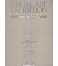 สูจิบัตร Visual Art Exhibition (นิทรรศการทัศนาศิลป์)