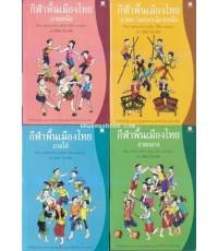กีฬาพื้นเมืองไทยภาคเหนือ , กลาง , ใต้ และ ตะวันออกเฉียงเหนือ