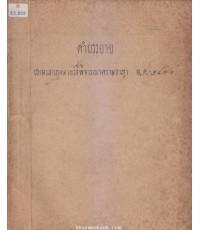 คำบรรยาย ประมวลกฎหมายวิธีพิจารณาความอาญา พ.ศ.๒๔๙๑