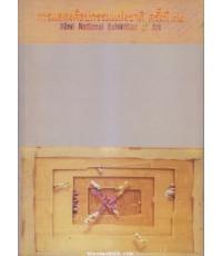 สูจิบัตรการแสดงศิลปกรรมแห่งชาติครั้งที่ ๓๒