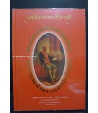 เฉลิมพระเกียรติ พระบาทสมเด็จพระจอมเกล้าเจ้าอยู่หัว พระบิดาแห่งวิทยาศาสตร์ไทย