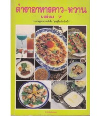 ตำราอาหารคาว - หวาน เล่ม 6