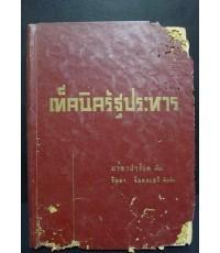 เทคนิครัฐประหาร ( พิมพ์ครั้งแรก ) พ.ศ.2500