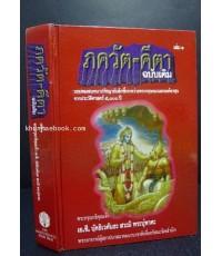 ภควัต-คีตา (ฉบับเดิม) ภาคภาษาไทย เล่ม ๑