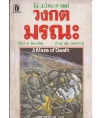 วงกตมรณะ (A Maze of Death)