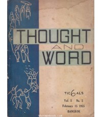 thought  world vol.1 no.2 1955