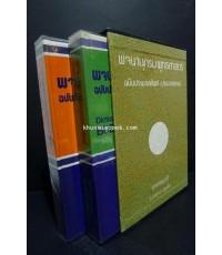 พจนานุกรมพุทธศาสตร์ ฉบับประมวลศัพท์ และ ฉบับประมวลธรรม ( พร้อมกล่อง )