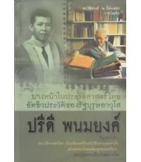 บางหน้าในประวัติศาสตร์ไทย : อัตชีวประวัติของรัฐบุรุษอาวุโส ปรีดี พนมยงค์