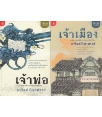 เจ้าพ่อ-เจ้าเมือง ( 2 เล่มชุด ) *หนังสือดี 100 ชื่อเรื่องที่เด็กและเยาวชนไทยควรอ่าน*