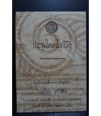 ประชุมโคลงโลกนิติ (หนังสือดี ๑๐๐ เล่มที่คนไทยควรอ่าน)