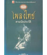 เพลงไทยตามนัยประวัติ ผลงานของ ครูเงิน