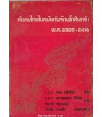 สังคมไทยในสมัยต้นกรุงรัตนโกสินทร์ (พ.ศ.๒๓๒๕-๒๔๑๖) **พิมพ์ครั้งแรก