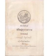 ประวัติสังเขป วัดใหญ่สุวรรณาราม จ.เพชรบุรี