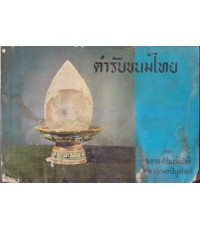 ตำรับขนมไทย ปกอ่อน พิมพ์ครั้งที่ 2 ตำหนิ