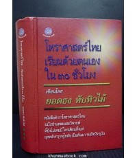 โหราศาสตร์ไทย เรียนด้วยตนเอง ใน 30 ชั่วโมง