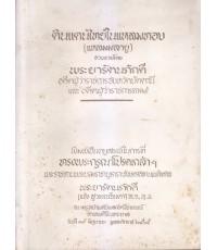 ดินแดนไทยในแหลมทอง(แหลมมลายู)