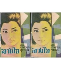 ลวงใจ ( 2 เล่มจบ )