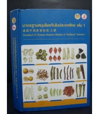 มาตรฐานสมุนไพรจีนในประเทศไทย เล่ม 1