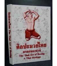 ศิลปะมวยไทยมรดกของชาติ (The Thai art of boxing a Thai heritage)