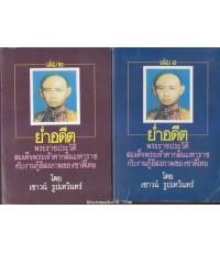 ย่ำอดีต:พระราชประวัติสมเด็จพระเจ้าตากสินมหาราชกับงานกู้อิสรภาพของชาติไทย( 2 เล่มชุด )