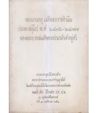 จดหมายเหตุเสด็จพระราชดำเนินประพาสยุโรป พ.ศ.2476-2477