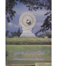 พุทธศาสนสุภาษิต ( Buddhist Proverbs)