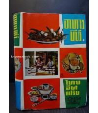 อาหารทีวี ๖๐๐ ชนิดไทย จีน ฝรั่ง