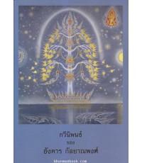 กวีนิพนธ์ของ อังคาร กัลยาณพงศ์ *หนังสือดีร้อยเล่มที่คนไทยควรอ่าน*
