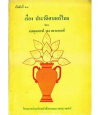เรื่องประวัติศาสตร์ไทย ของ ศ.รอง ศยามานนท์