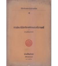 พิพิธภัณฑสถานในประเทศไทย เล่ม ๑