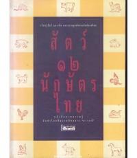 สัตว์ ๑๒ นักษัตรไทย