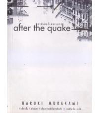 อาฟเตอร์เดอะเควก ( after the quake )*พิมพ์แรก