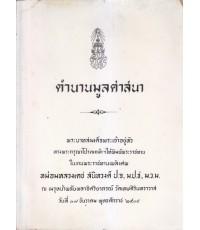 ตำนานมูลศาสนา (จากต้นฉบับเดิมภาษาไทยเหนือ)