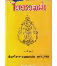 ไทยรบพม่า ฉบับรวมเล่ม