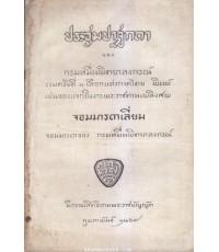 ประชุมปาฐกถา ของ กรมหมื่นพิทยาลงกรณ์ รวมครั้งที่ ๑ เลือกแต่ภาษาไทย