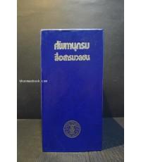 ศัพทานุกรมสื่อสารมวลชน ( อังกฤษ-ไทย ) รวม 11 หมวด --รอชำระเงิน--010871--