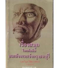 เรื่องสนุกในแผ่นดินสมเด็จพระเจ้ากรุงธนบุรี