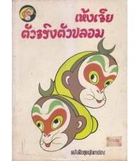 หนังสือชุด มุยเกาอ๋อง : เห้งเจียตัวจริงตัวปลอม