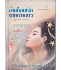 อ่านใจคนรักจากดวงดาว