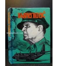 สารคดีชุด ผู้นำสงคราม (War Leader) แมคอาเธอร์ ผู้พิชิตสงครามด้านเอเชีย