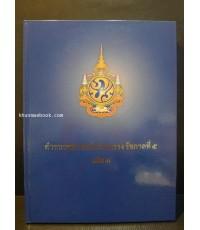 ตำราเวชศาสตร์ฉบับหลวง รัชกาลที่ ๕ เล่ม ๓ ( พร้อม CD )