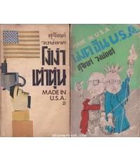 หนังสือชุด Made in U.S.A. และ โง่เง่าเต่าตุ่น