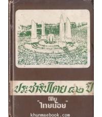 ประชาธิปไตย 42 ปี ( เล่ม 4 ) ผลงานของ ไทยน้อย ( เสลา เลขะรุจิ )