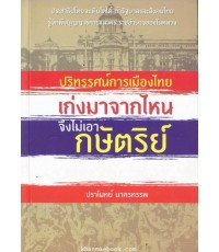 ปริทรรศน์การเมืองไทยถึงปัจจุบัน : เก่งมาจากไหนจึงไม่เอากษัตริย์