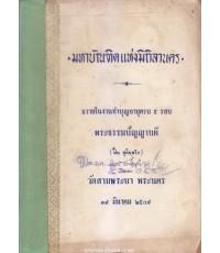 มหาบัณฑิตแห่งมิถิลานคร ได้รับคัดเลือกให้เป็น หนังสือดี 100 ชื่อเรื่องที่คนไทยควรอ่าน