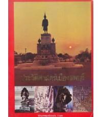 ประวัติศาสตร์เมืองลพบุรี--รอชำระเงิน--011246--