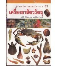 คู่มือเภสัชกรรมแผนไทย เล่ม ๓ : เครื่องยาสัตววัตถุ