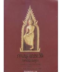 ภาพพุทธประวัติวัดทองนพคุณ(Painted Sculpture on Life of The Buddha)